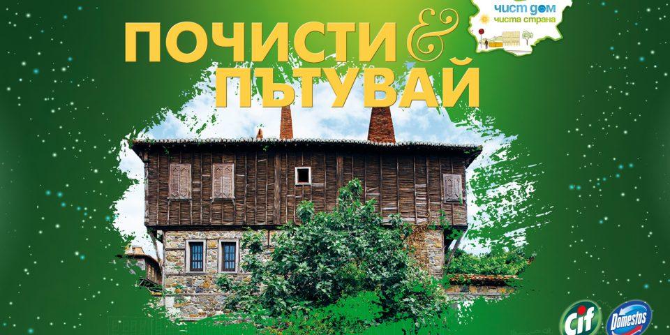 Стартират национална кампания за почистване на важни български забележителности