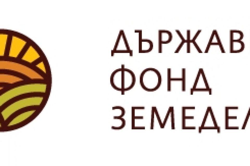 """ДФ """"Земеделие"""" изплати близо 70 млн. лева за необлагодетелствани райони"""