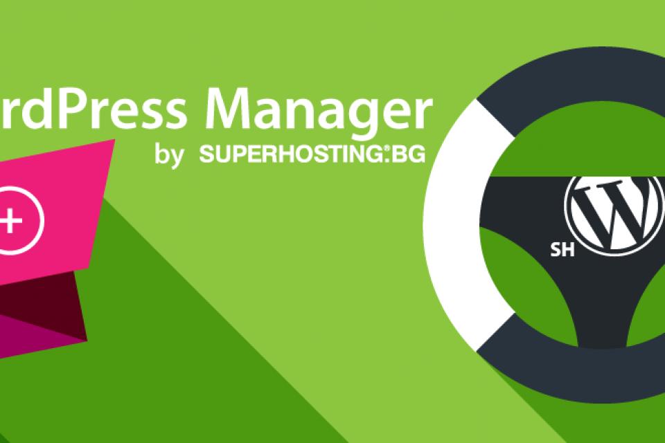 СуперХостинг.БГ улеснява собствениците на WordPress сайтове с нови подобрения в своя инструмент WordPress Manager