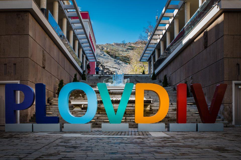 """Пловдив влезе в класацията на вестник """"Ню Йорк Таймс"""" за топ 52 места, които да посетим през 2019 година"""