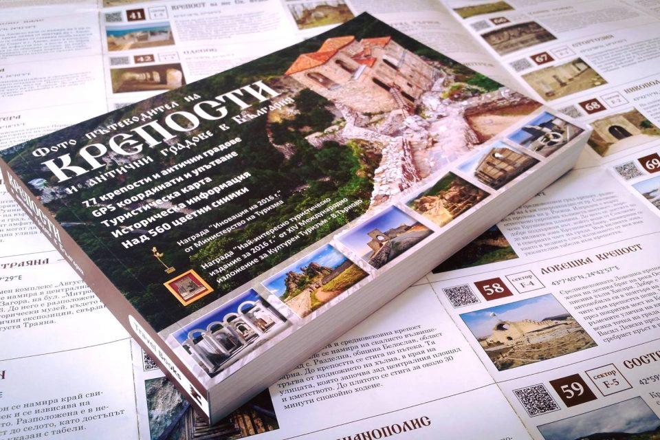 Книга за Крепостите в България спечели две награди