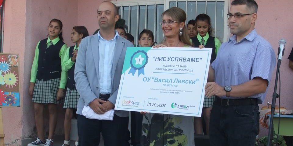 Най-прогресиращото училище в България за 2017 г. e в Бургас