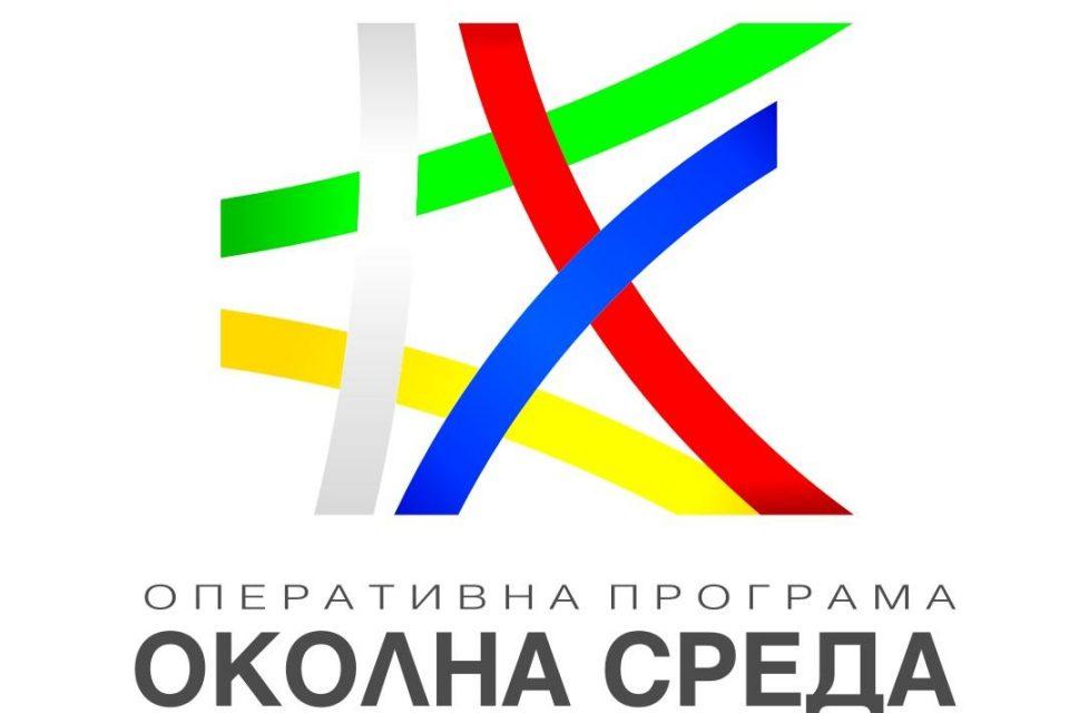 Министерският съвет одобри изменение на ОПОС 2014-2020 г.