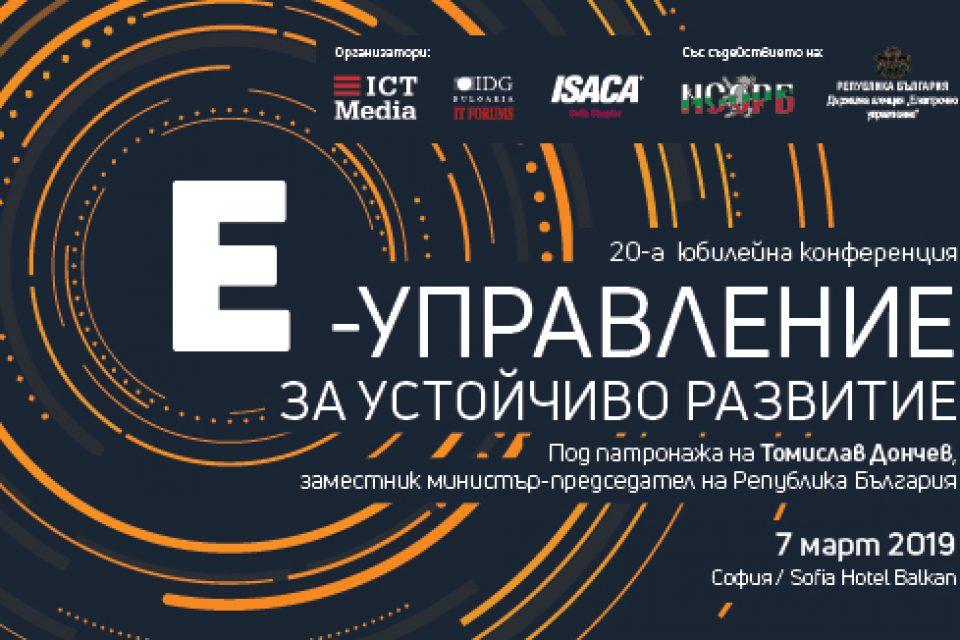 Остава седмица до 20-ата юбилейна конференция по е-Управление
