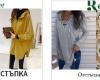 Дамски дрехи за есента от Ree.bg