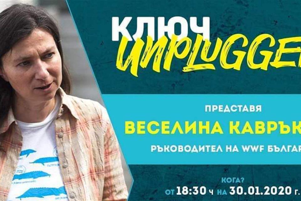 Какво е да си ръководител във WWF България ще разберем тази седмица на КЛЮЧ Unplugged