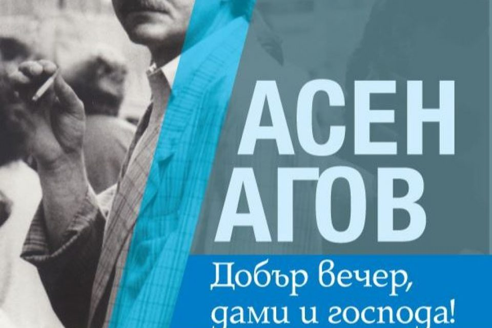 """""""Добър вечер, дами и господа!"""" от Асен Агов – историята на четири Българии, изградили съвременното общество"""