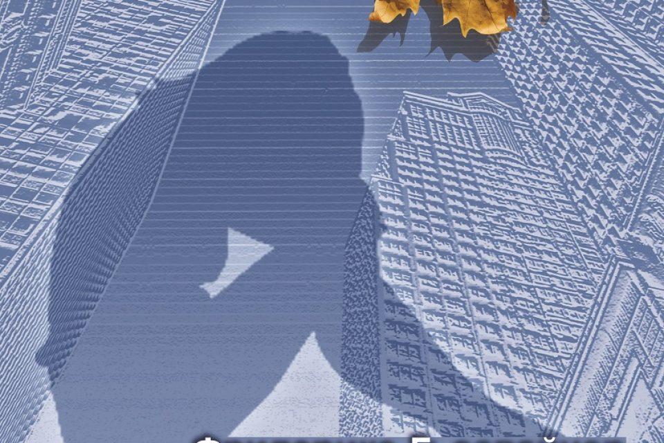 """Излepe романът """"Тъжна свобода"""", отличен в Австрия с награда за дебют"""