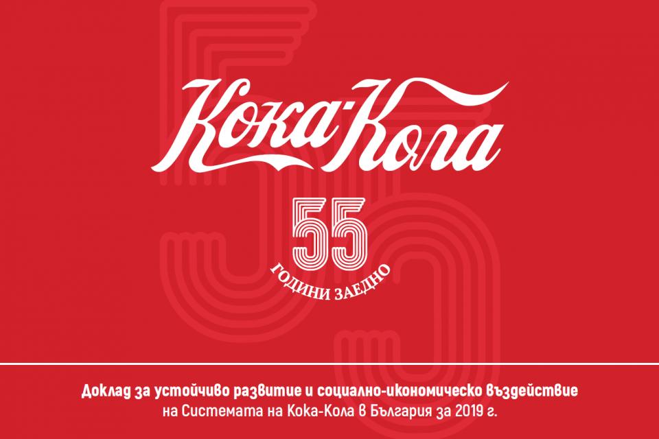Кока-Кола рециклира 96% от генерираните в производството си в България отпадъци