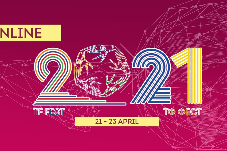Над 1600 участници от 166 фирми и 8 държави се включиха в ТФ ФЕСТ 2021