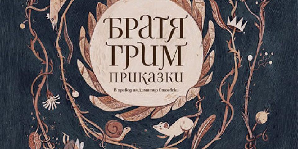 """""""Колибри"""" представя ново издание на приказките на Братя Грим"""